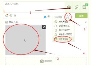QQ相册上传照片,怎么不让在别人空间动态里显示,