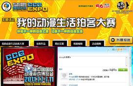 作为第七届中国国际动漫游戏博览会首席视频合作媒体,也将发动拍客...