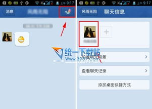 手机QQ怎么修改好友备注 手机QQ好友备注修改方法教程