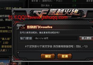 ...新穿越火线代码游戏名称 详细图文CFbug游戏昵称方法