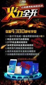 云辰录-包含:一台云创通X7手机或者一套全网营销系统(2选1)+4盒凌辰蒸...