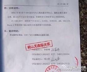 亲子鉴定是去医院做吗 北京哪些机构能做亲子鉴定