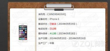 名称iphone6 容量32gb 版本8.0.2(12A505) 型号 MG492ZPA 序列号 c...
