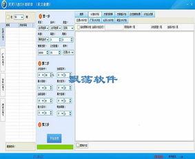 天天11选5计划软件 免费11选5计划软件 1.08绿色版下载