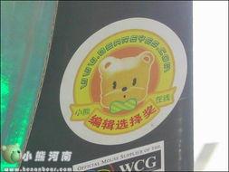 ...nback鼠标还曾获得我们小熊在线的编辑选择奖.-小熊在线河南分站 ...