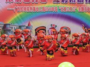 ...族师范学院附属幼儿园开展庆 壮族三月三 主题活动
