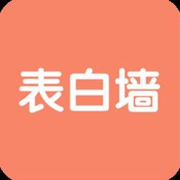 表白墙手机版app下载 表白墙手机版下载v1.4 96u手机应用