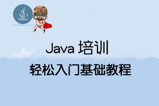 学习Java要多长时间 兄弟连Java培训