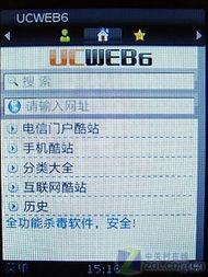 火的SNS社交网站校内网,中国最大的C2C网站淘宝无线都内置了E...