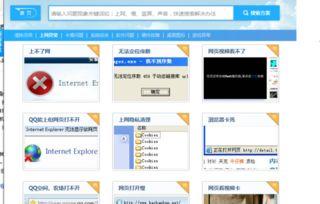 ...IFI开启后 手机可以连接 能上QQ但是打不开网页怎么回事