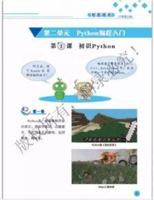 Python培训为什么这么火 沈阳华清远见率先开课