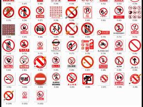 ...止标志指令标志png图片下载png素材 图标
