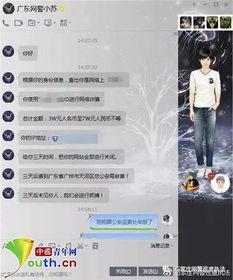 ...片来源:石家庄网警巡查执法-河北男孩冒充广东网警 要求他人限期...