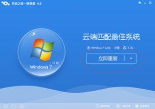 windows10一键重装教程