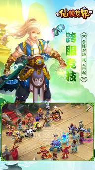 仙侠世界手游下载 仙侠世界手游 安卓版v1.0 PC6手游网