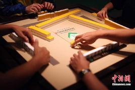 世界麻将大赛澳门开战 众 赌神 争巨奖