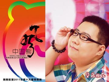 2011十大U熊之 坠落樱花 与 竹节熊
