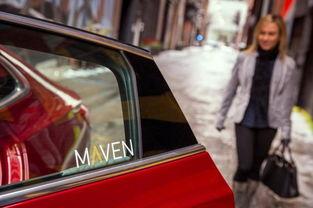Maven汽车共享服务-跟Lyft合作以后 通用汽车和Uber就汽车共享服务也...