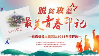 本次评选活动由中共贵州省直属机关工作委员会主办,共青团贵州省直...