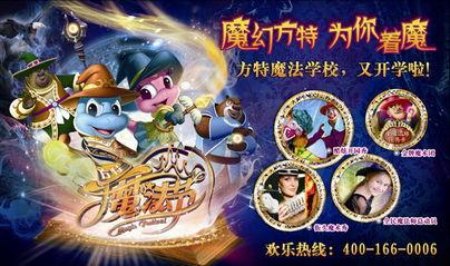 魔幻之旅 方特魔法节9月盛大迎宾 ... 在魔法节活动期间,游客从进园开...