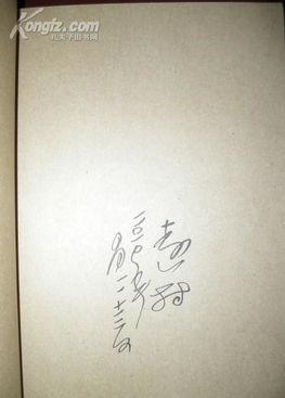 缩小放大-浮土与苍生 作者签名本