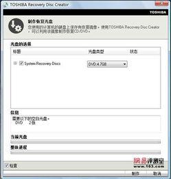 影音娱乐先锋 迅驰4平台东芝M200评测 四