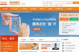 中国平安银行官方网站