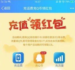 手机QQ钱包充值领红包活动在哪儿 手机QQ钱包充值领红包活动介绍 ...