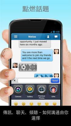 ut聊-Skout聊天交友V4.1.6大图预览 Skout聊天交友V4.1.6图片