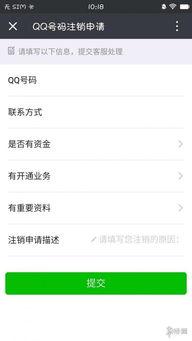 腾讯上线QQ账号申请注销功能 所有资料将会清空