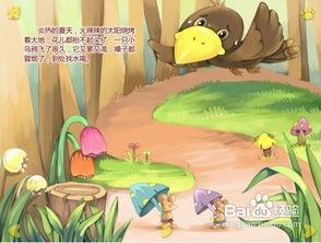 袋鼠宝宝益智动画书 乌鸦喝水HD
