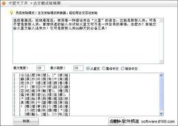 ... 火星文输入法在线工具-火星文输入新玩法 为网络安全保驾护航
