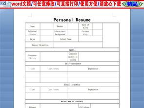 应届毕业生个人英文简历表格图片下载doc素材 简历模板