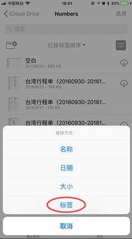 ...亮点汇总 关于App Store iPad和文件管理的新变化