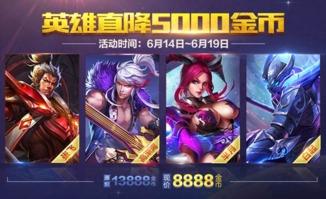 王者荣耀2016年6月14日更新内容 推出武圣列传