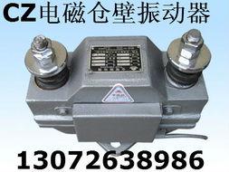 CZ电磁仓壁振动器 CZ10 CZ50 CZ250型号齐全产品展示 CZ电磁仓壁...
