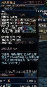 剑屋绝谈-DNF地灵绝魂剑有什么用 百度知道  <IMG>