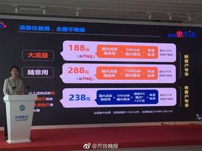 中国移动无限流量套餐来啦 188元起 3档可选