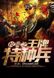 校园之王牌特种兵最新章节 全文阅读 txt免费下载 DreamGod 2345小说