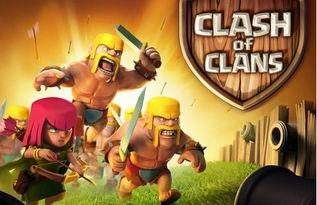 部落战争 成最赚钱游戏 每天收入高达156万美元
