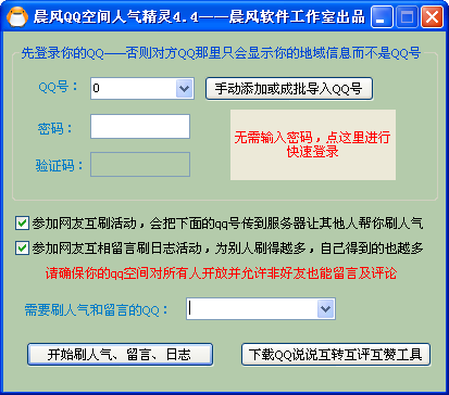 QQ空间人气精灵下载 晨风QQ空间人气精灵v5.5绿色版下载 56手机游...
