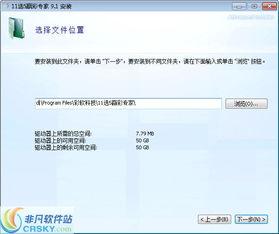 11选5软件安装截图 11选5软件安装的过程