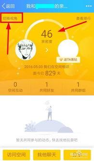 手机QQ如何查看好友亲密度 好友亲密度排行榜