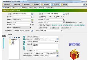 佳禾摇号抽奖软件 抽奖软件 V8.6