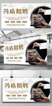 高档大气创意药房招聘展板图片设计素材 高清PSD模板下载 60.72MB ...