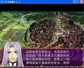 今日开始做魔王中文版下载,今日开始做魔王 9553下载