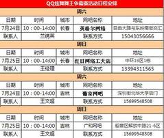 QQ炫舞舞王大赛本周炫彩启幕