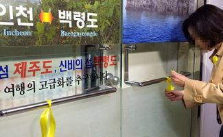 黄色网站吉吉-...失踪乘客祈福(网页截图)-韩国国民系黄丝带为失踪乘客祈福