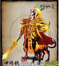 神杨戬   新增金色伙伴