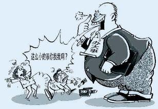 中国式索贿说明官僚主义仍是滋生苍蝇的温床